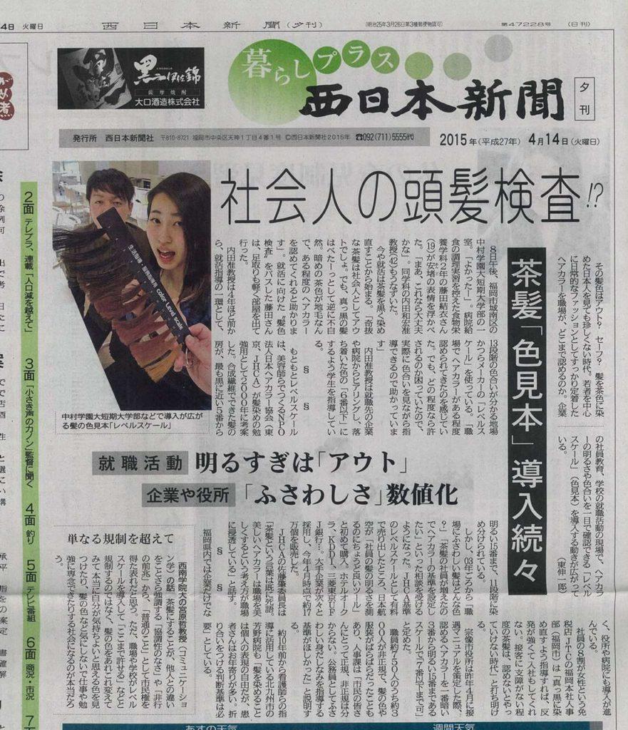 カラーレベルスケール西日本新聞新聞の記事